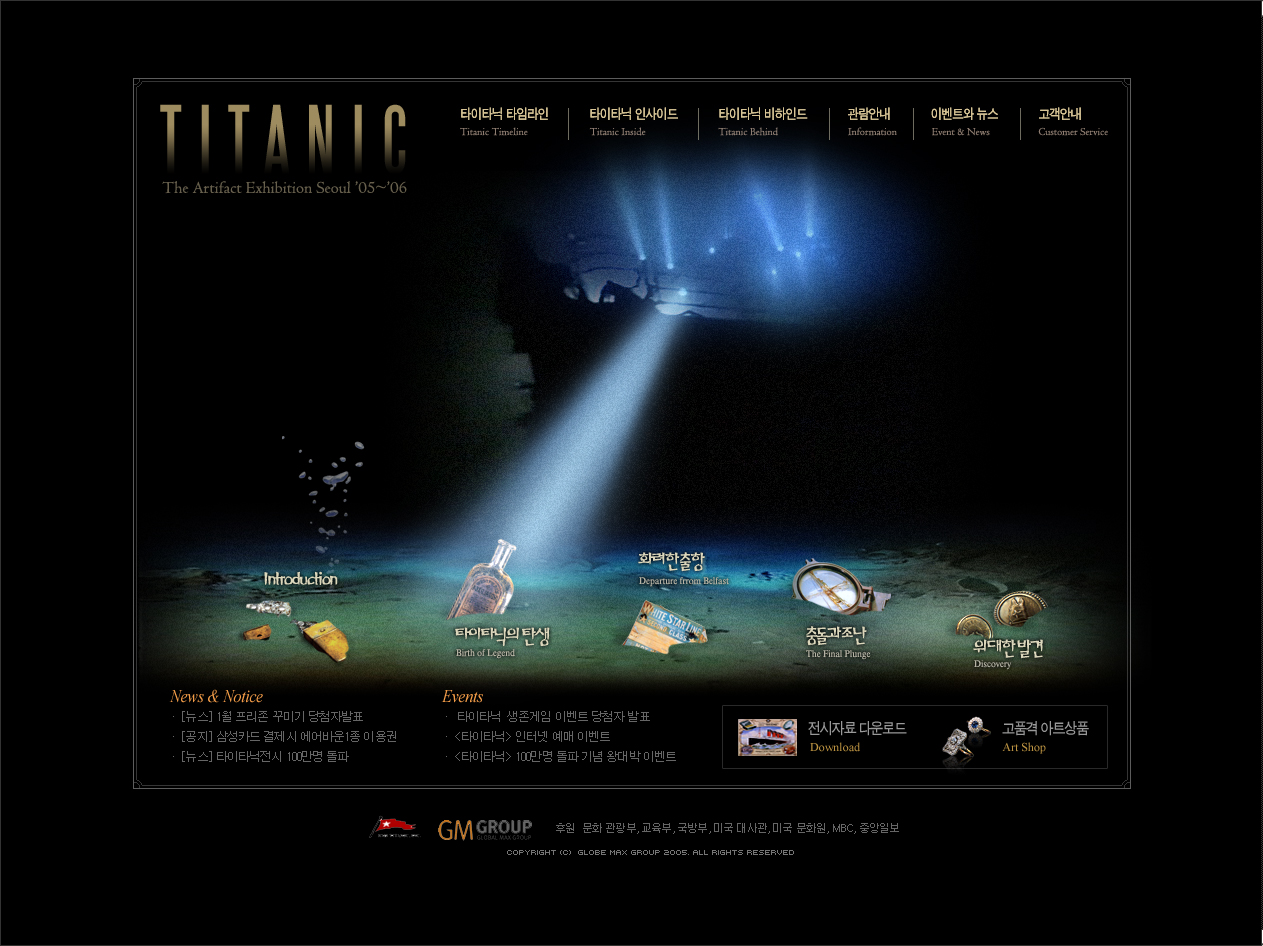 타이타닉 전시회 마이크로사이트