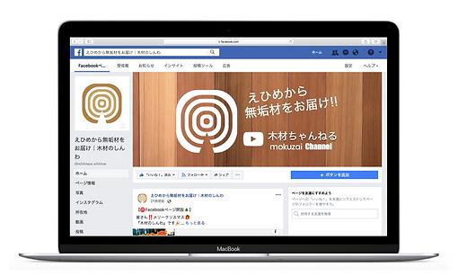 木材のしんわFacebook