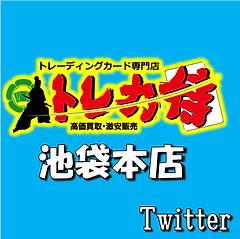 侍1Twitterロゴ.png
