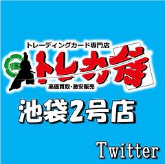 侍2Twitterロゴ.png