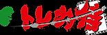 トレカ侍店舗ロゴ 横.png