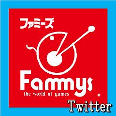 ファミーズTwitterロゴ.png