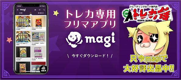 magi.png