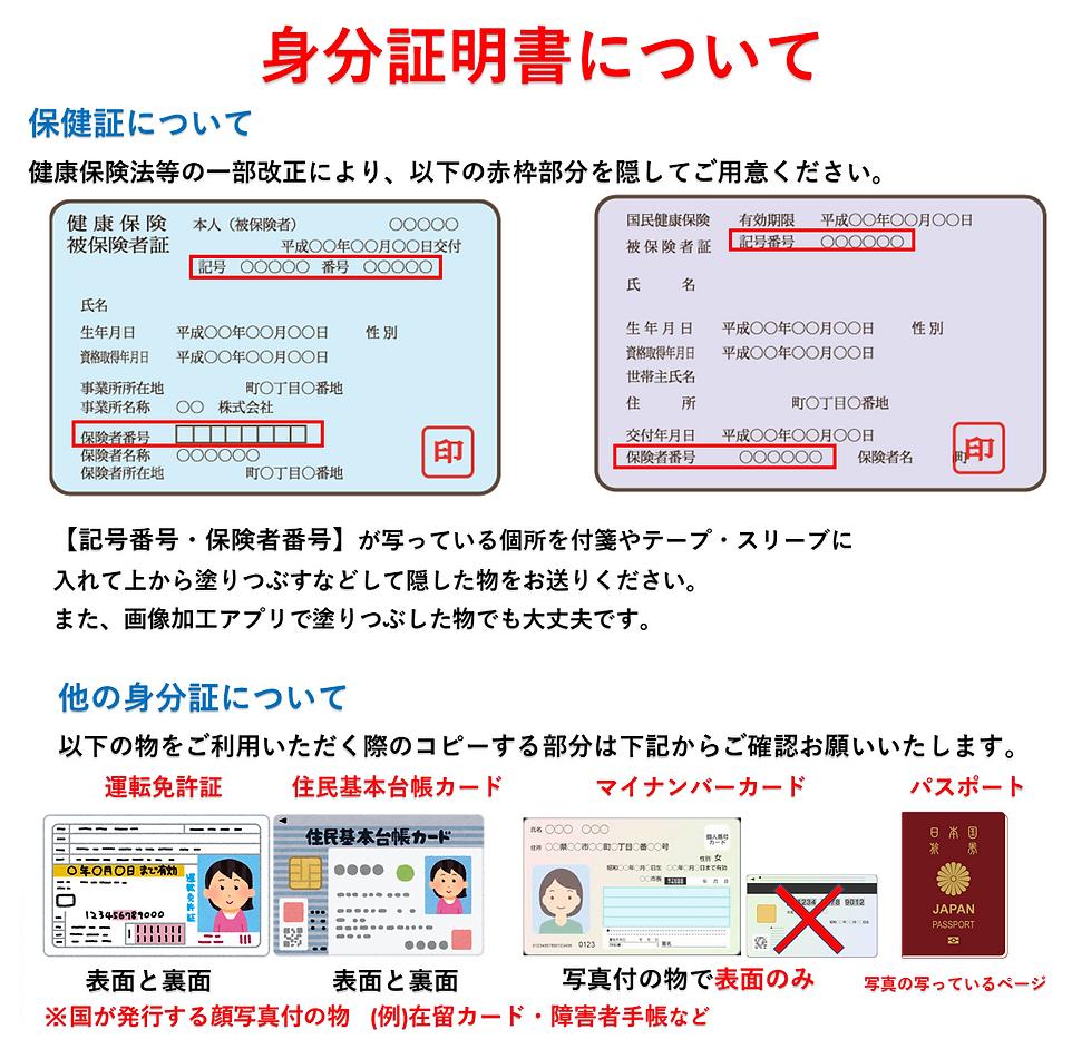 身分証明書について.png