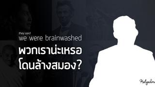 They Said We Were Brainwashed