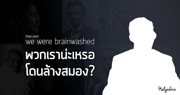 """เมื่อฝรั่งถาม """"คนไทยถูกล้างสมองให้รักในหลวง?""""... เอิน กัลยกร ตอบว่า"""