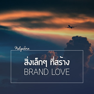 The Little Things Create Brand Love