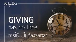 การให้ไม่ต้องรอเวลา (Giving has No Time)