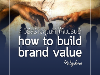 4 วิธีสร้างคุณค่าให้แบรนด์