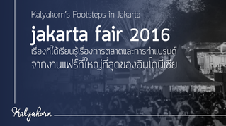 JAKARTA FAIR 2016 (Kalyakorn's Footsteps in Jakarta #5)