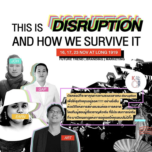 This is Disruption and How We Survive It