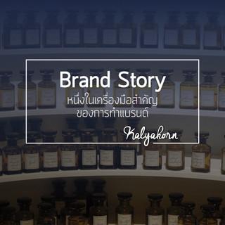 จงใช้ Brand Story เรียกศรัทธาให้แบรนด์คุณ