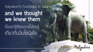 AND I THOUGHT I KNEW THEM (Kalyakorn's Footsteps in Jakarta #4)