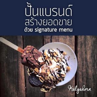 ปั้นแบรนด์ สร้างยอดขาย ด้วย signature menu
