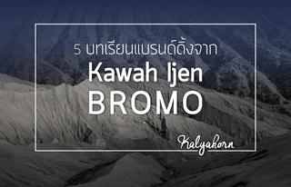 5 บทเรียนแบรนด์ดิ้งจาก Kawah Ijen และ Bromo