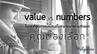 VALUE vs. NUMBERS