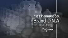 การสร้างกลยุทธ์ด้วย Brand D.N.A.