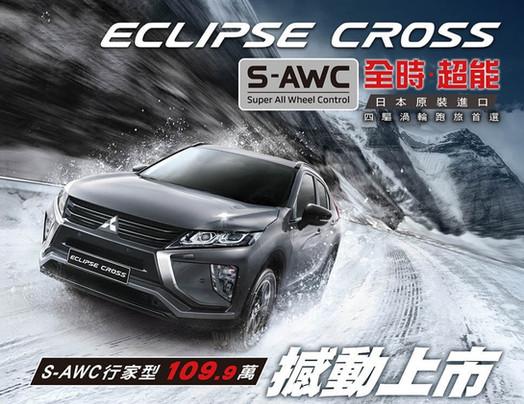 安全至上 行家就懂 ECLIPSE CROSS S-AWC行家型 109.9萬 撼動上市