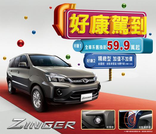 中華第一商旅 ZINGER