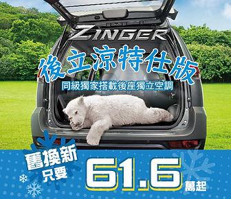ZingerBanner_W980xH846_200504.jpg