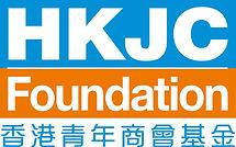 HKJC_Foundation_Logo_final-7.jpg