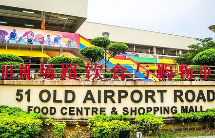 Old airport road food centre.jpg