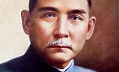 Sun Yat-sen.png
