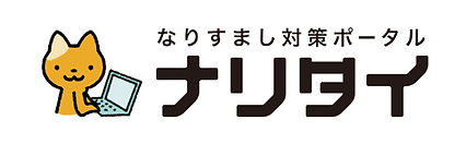 naritai_banner.jpg
