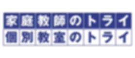 _0002_家庭教師のトライ.jpg