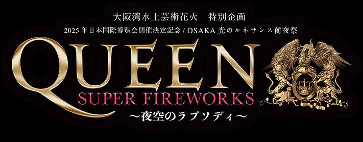 queen_大阪ロゴ2.png