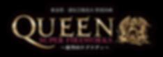 queen_浦安ロゴ.png