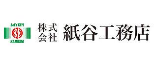 紙谷工務店.jpg