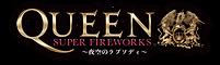 queen_ロゴ.png