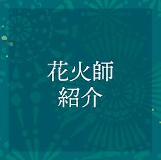 花火師紹介.png
