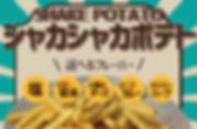 シャカシャカポテト.jpg
