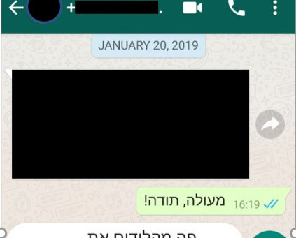 מדריך לשימוש באפליקציית וואטסאפ (WhatsApp)