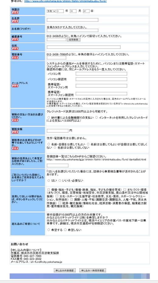 夢ファンド申し込みフォーム.png