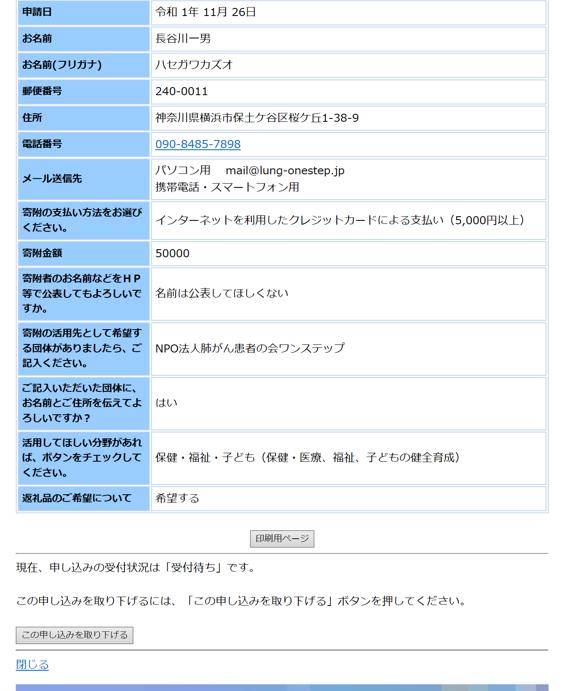 夢ファンドメール5 (2).png