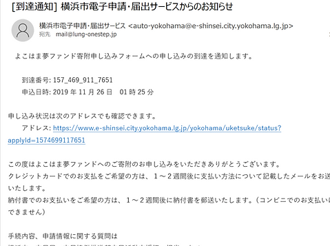 夢ファンドメール2 (2).png