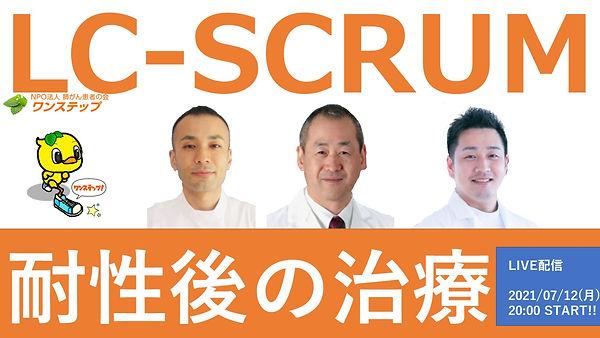 0721LC-SCRUM改.jpg