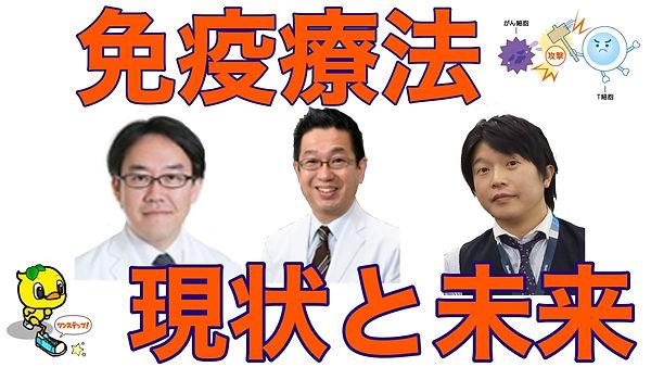 0808免疫療法橙池田先生差し替え.jpg