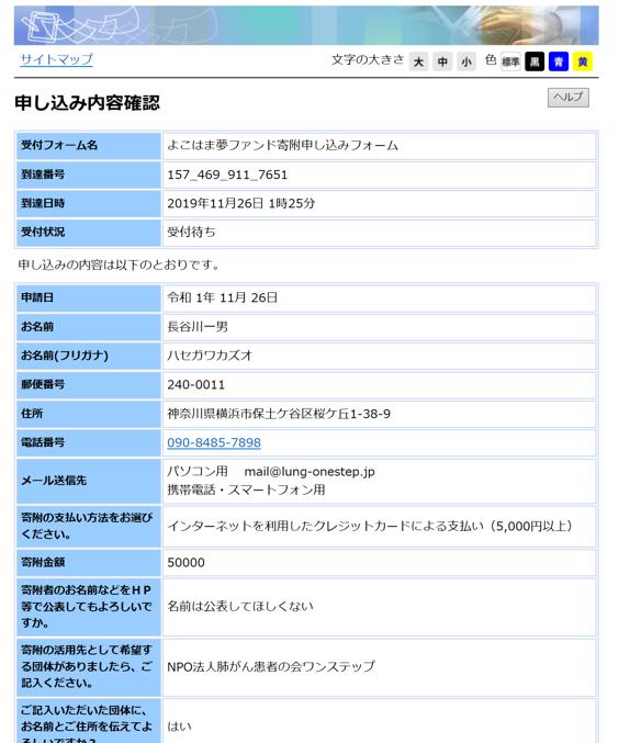 夢ファンドメール4 (2).png