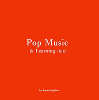 Image_Album_PopMusic&Learning_181010.PNG