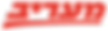 Maariv_logo.svg.png