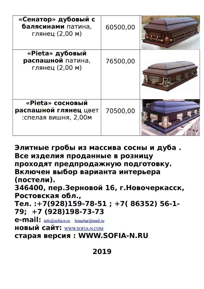 page3розницапрайс.jpg