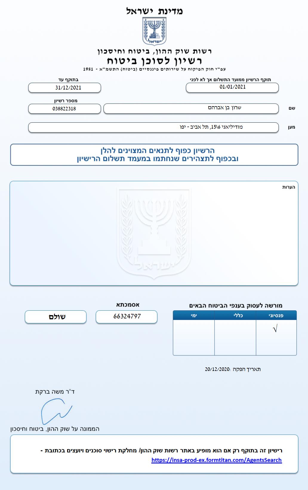 רישיון סוכן פנסיוני לשנת 2021