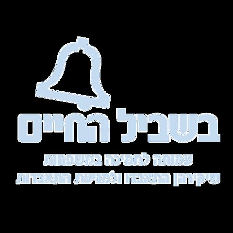 bishvil-hachim_logo-vector.png
