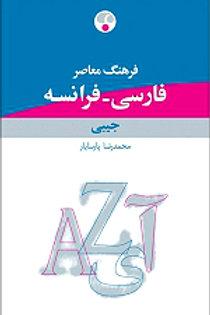 فرهنگ معاصر جیبی فارسی ـ فرانسه