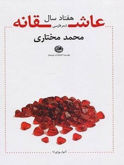 (هفتاد سال عاشقانه شعر فارسی (گالینگور