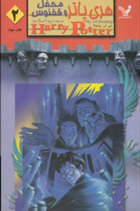 (هری پاتر و محفل ققنوس (جلد دوم